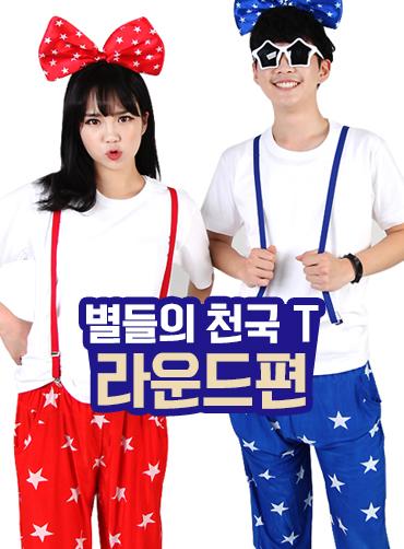 별들의 천국 T  ★반팔/긴팔 가능★