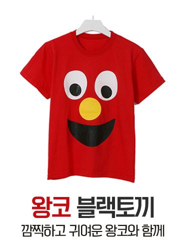 왕코블랙토끼 ★반팔/긴팔 가능★